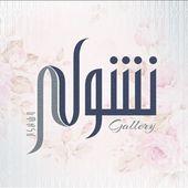 Nashwa Gallery