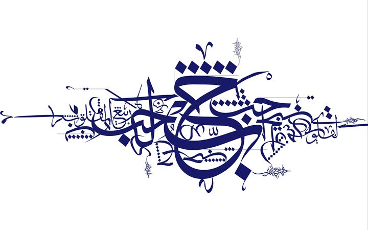 white navy blue Arabic calligraphy - Zawaya