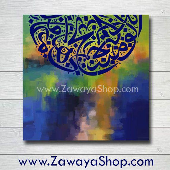 Abstract calligraphy art - Zawaya
