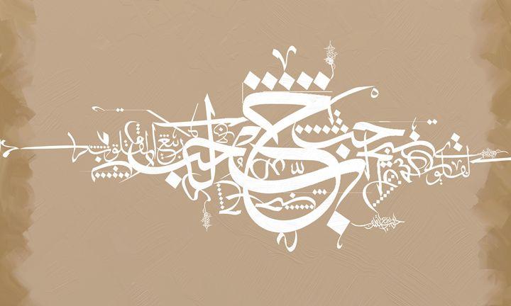 Beige White arabic calligraphy art - Zawaya