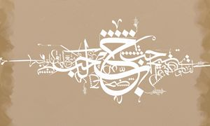 Beige White arabic calligraphy art