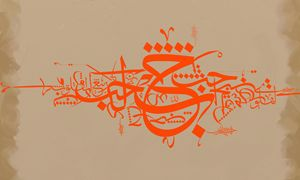 orange beige arabic calligraphy art