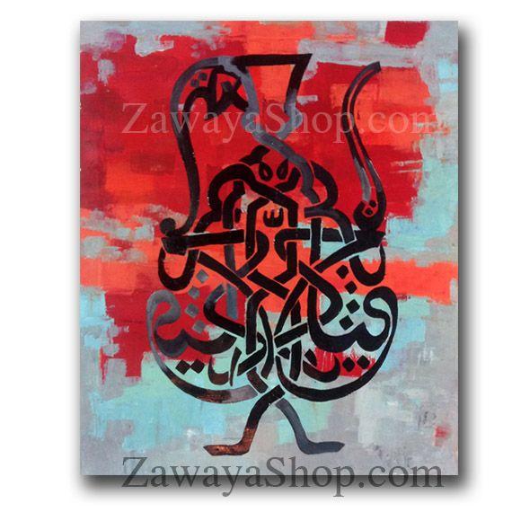 Red orange black islamic wall art - Zawaya