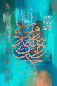 turquoise beige Islamic Arabic typo