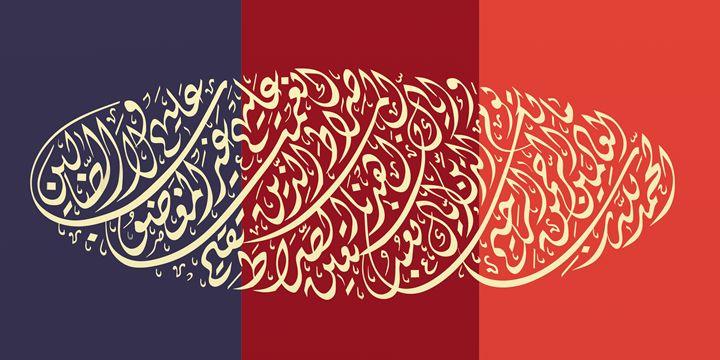 Alfatiha islamic verse arabic - Zawaya
