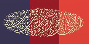 Alfatiha islamic verse arabic