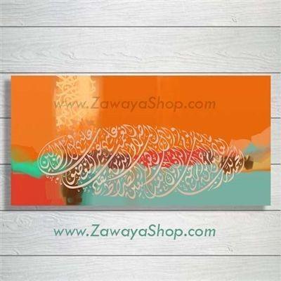 Alfatiha verse from Quran colorful - Zawaya