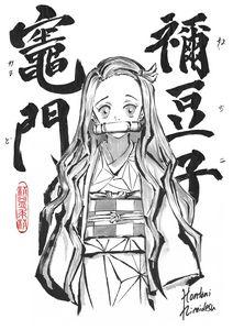 Anime calligraphy style Nezuko