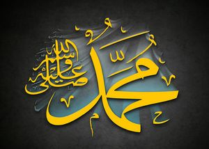 MUHAMMAD (PBUH) - islamic and