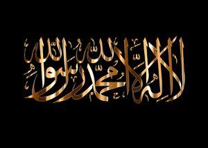 SHAHADAH - Islamic art