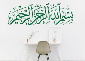 Bismillah - islamic art