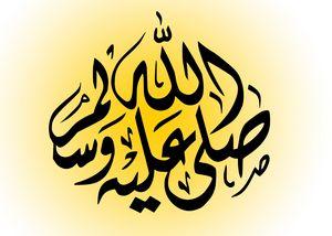 Muhammad (PBUH) - islamic art