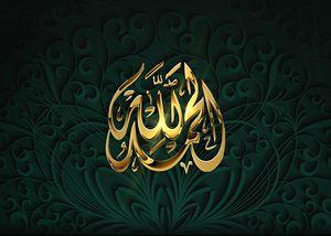 ALHAMDULILAHI - islamic Art
