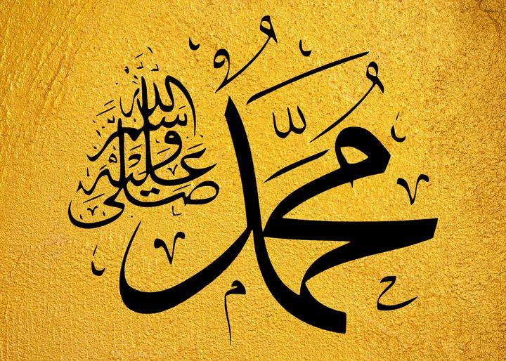 MUHAMMAD Rosulullah - islamic art - Smoove