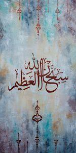SubhanAllah al Azeem