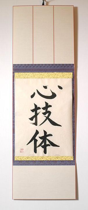SHIN GI TAI - Atelier Miyako