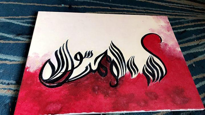 La ilaha illalah - Arwa