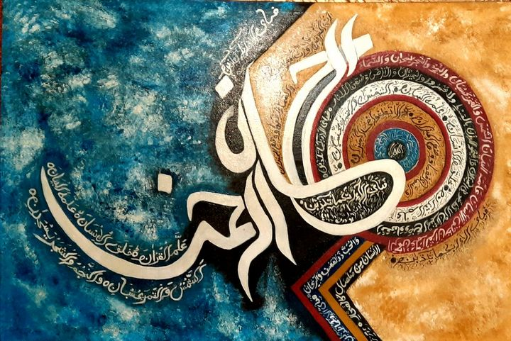 Arabic calligraphy Surah Rehman - Life On Canvas