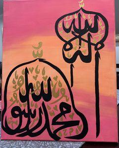 Islamic Calligraphy - LaraibPaints