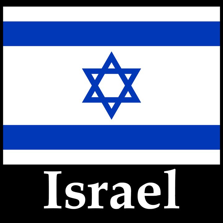 Israel Flag And Name - My Evil Twin