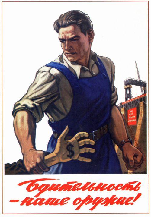Vigilance is our weapon! - Soviet Art