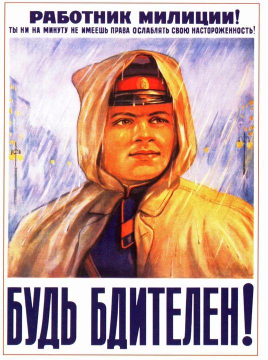 Policeman! Be vigilant! - Soviet Art
