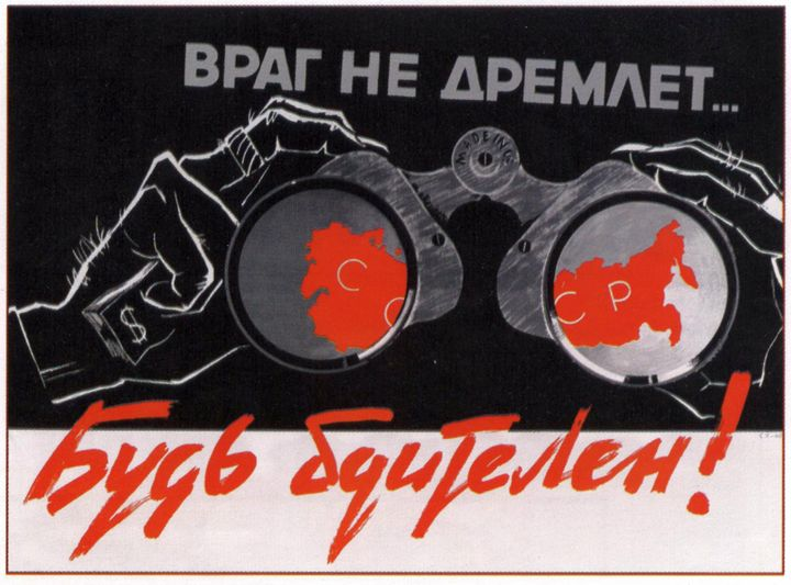 The enemy does not sleep ... Be vigi - Soviet Art