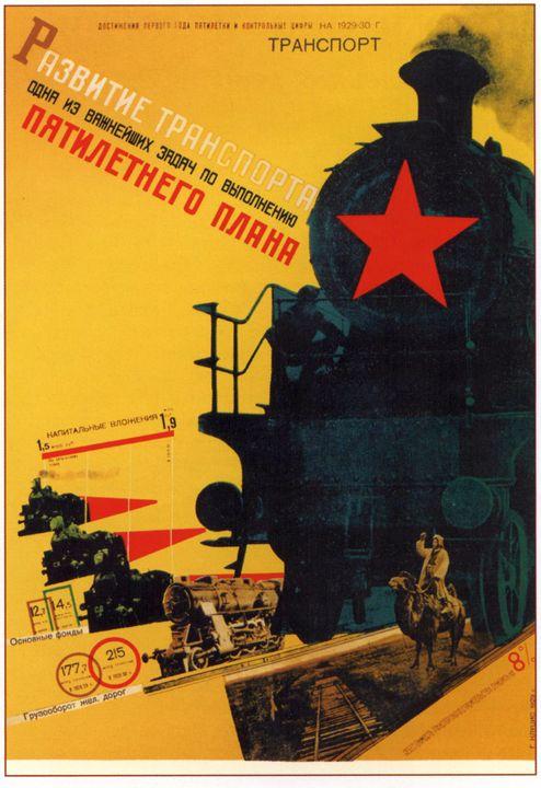 Development of the transport is one - Soviet Art