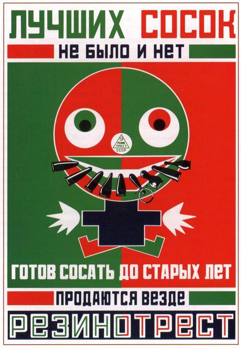 Best Pacifiers Ever - Soviet Art