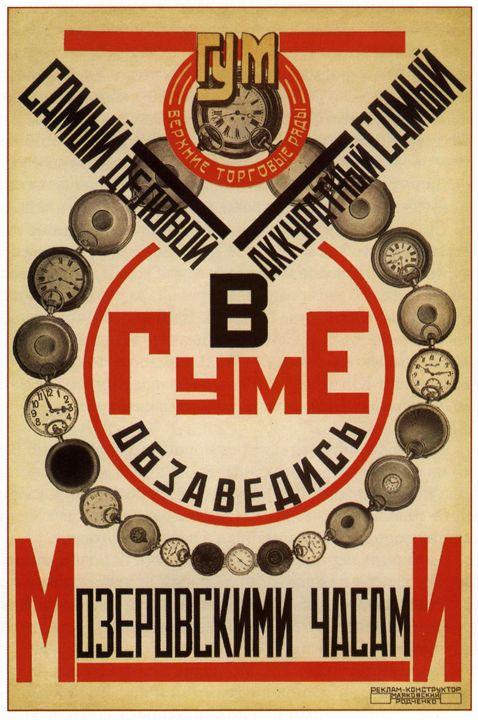 Most business-like, neatest (GUM's A - Soviet Art