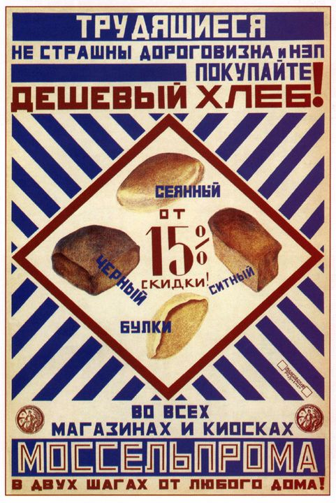 Workers, high prices and NEP not goi - Soviet Art