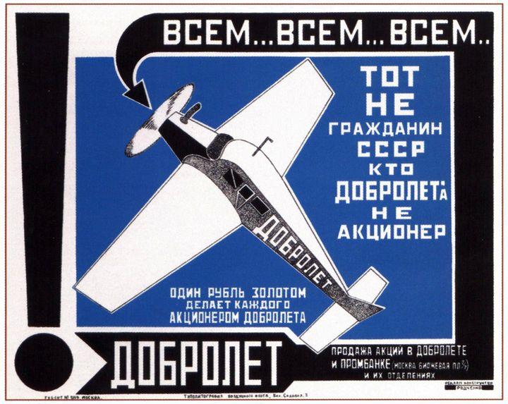 Dobrolyot - Soviet Art
