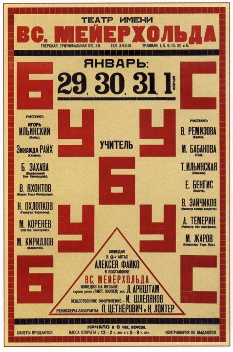 Teacher Bubus: comedy (Theater) - Soviet Art