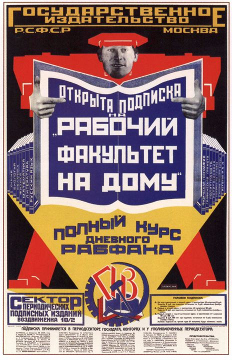 """The subscription to the """"Faculty Wor - Soviet Art"""