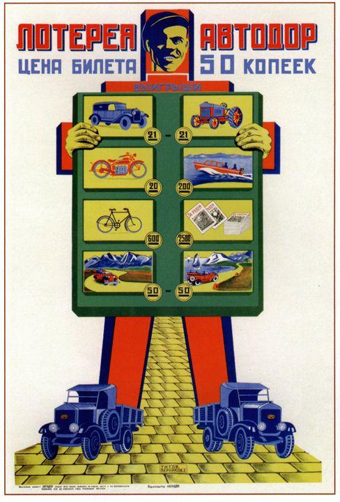 Autodor (Automobile Roads) Lottery - Soviet Art