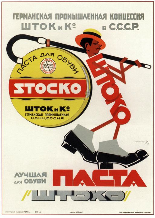 Stocko, the best shoe shine paste - Soviet Art