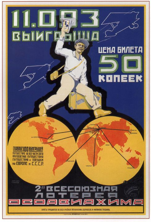 The second all-Union lottery of the - Soviet Art