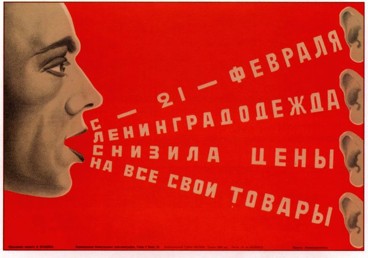 Since February 21 The Leningradodezh - Soviet Art