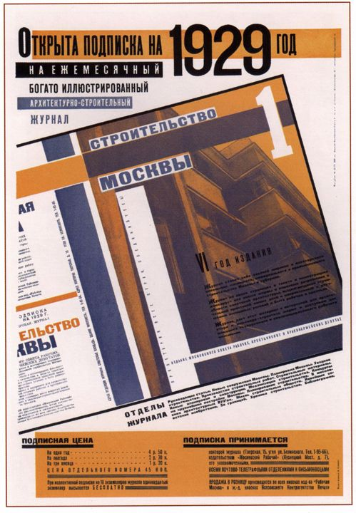"""The subscription to the magazine """"Co - Soviet Art"""