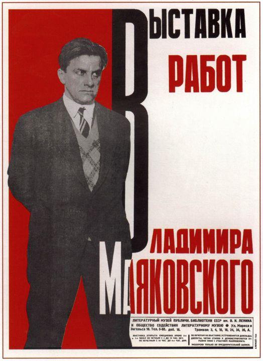 An exhibition of Vladimir Mayakovsky - Soviet Art