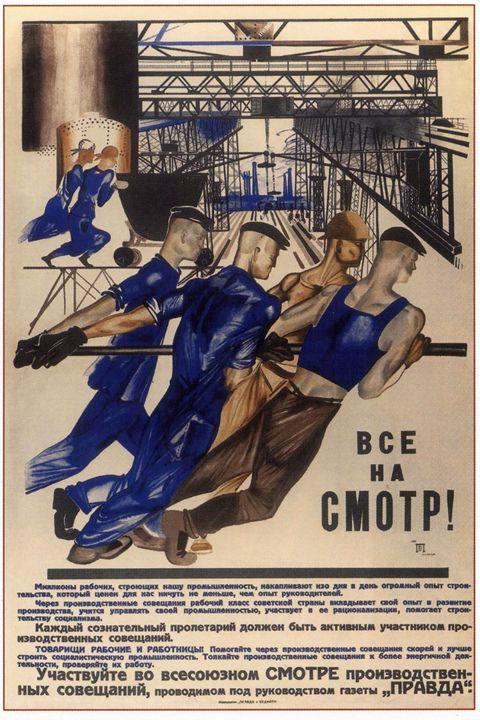 Come to the exhibition! Participate - Soviet Art