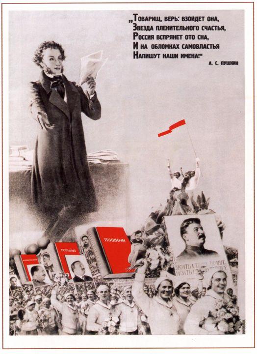 """Believe, companion, the star will r - Soviet Art"