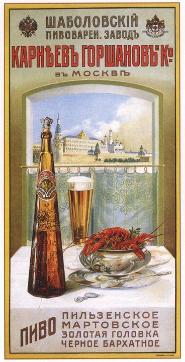 The Shabolov's brewery. Karneev, Gor - Soviet Art