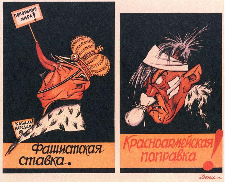 The fascist rate. The amendment of R - Soviet Art