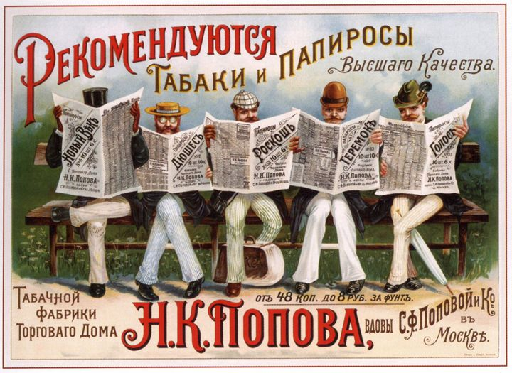 Recommend tobacco and cigarettes are - Soviet Art