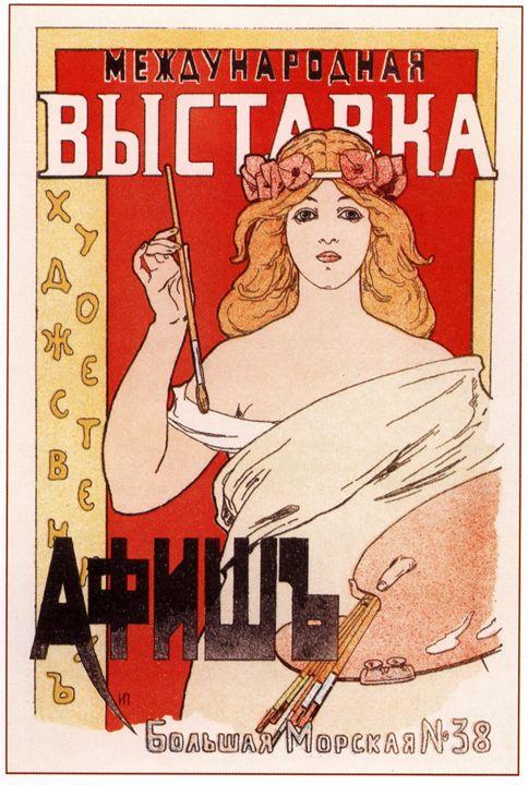 The International exposition of art - Soviet Art