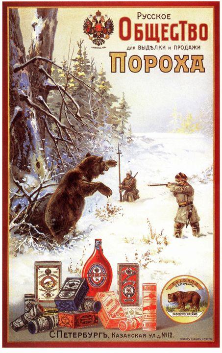 The Russian society of gun powder ma - Soviet Art
