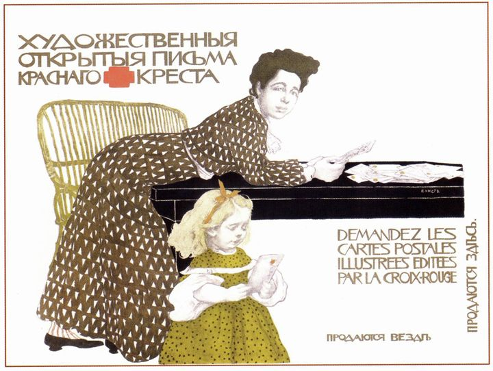 Artistic open letters of the Red Cro - Soviet Art