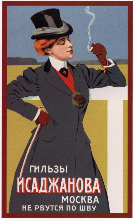 Cigarette shells of Isadzhanov. Mosc - Soviet Art