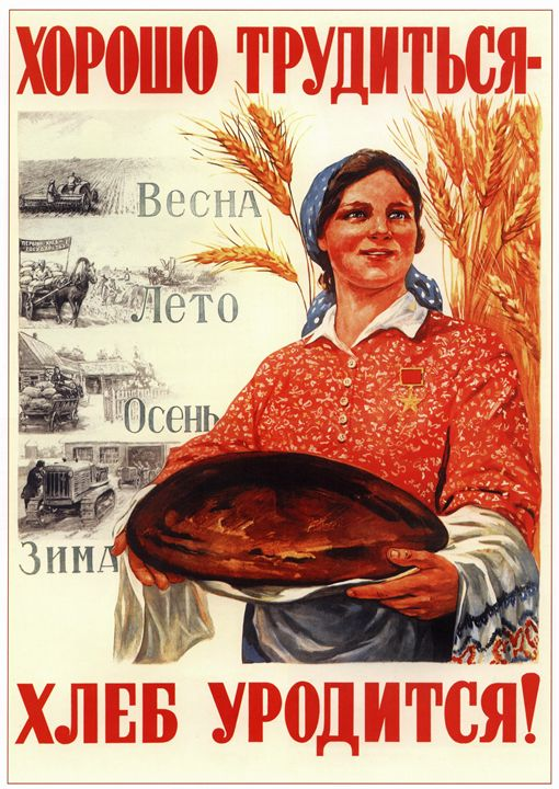 To work hard is to be with bread! - Soviet Art